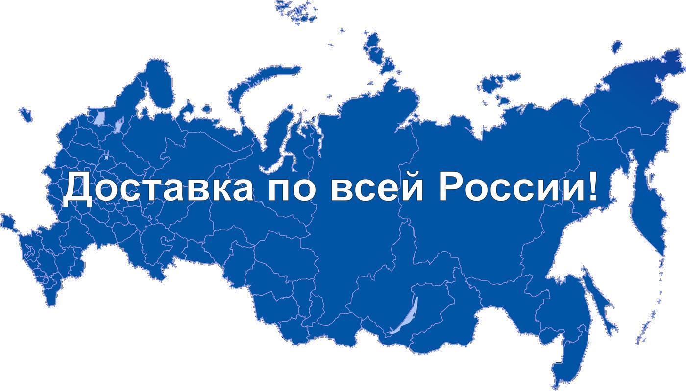 Быстрая и выгодная доставка по России и СНГ
